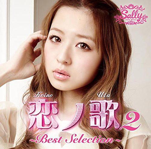 三浦サリー/恋ノ歌2 BEST SELECTION
