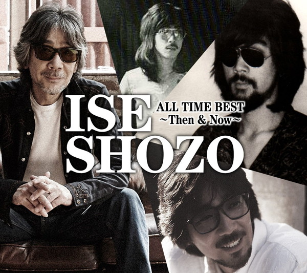 伊勢正三/ISE SHOZO ALL TIME BEST〜Then & Now〜