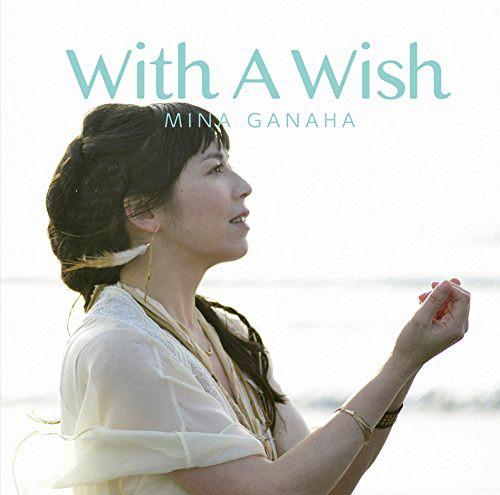 我那覇美奈/With A Wish