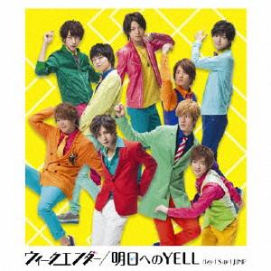 Hey!Say!JUMP/ウィークエンダー/明日へのYELL