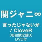 関ジャニ∞/言ったじゃないか / CloveR (初回限定盤B)(DVD付)