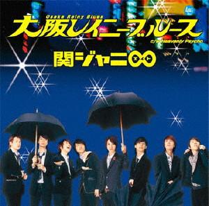 関ジャニ∞/大阪レイニーブルース