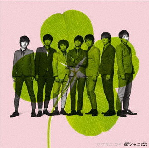 関ジャニ∞/ツブサニコイ