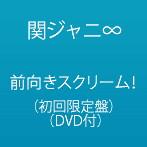関ジャニ∞/前向きスクリーム!(初回限定盤)(DVD付)