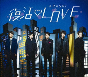 嵐/復活 LOVE
