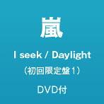 嵐/I seek / Daylight【初回限定盤1】(DVD付)