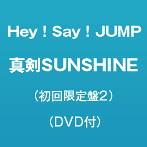 Hey!_Say!_JUMP 真剣SUNSHINE