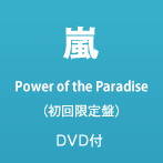 嵐/Power of the Paradise(初回限定盤)(DVD付)