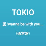 TOKIO/愛!wanna be with you...(通常盤)