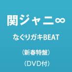 関ジャニ∞/なぐりガキBEAT(新春特盤)(DVD付)