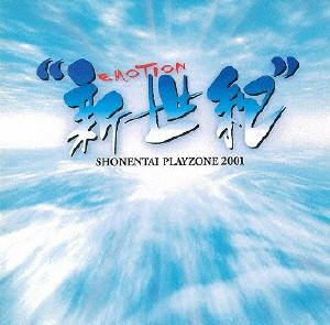 少年隊/PLAYZONE2001'新世紀EMOTION'SOUNDTRACK