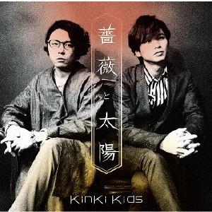 KinKi Kids/薔薇と太陽(通常盤)