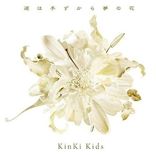 KinKi Kids/道は手ずから夢の花(通常盤)