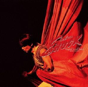 堂本光一/KOICHI DOMOTO「Endless SHOCK」Original Sound Track 2(通常盤)