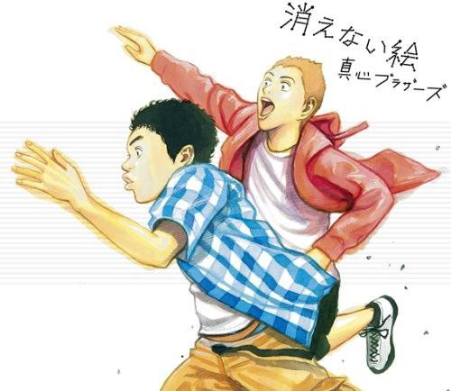 真心ブラザーズ/消えない絵(初回生産限定盤)(DVD付)