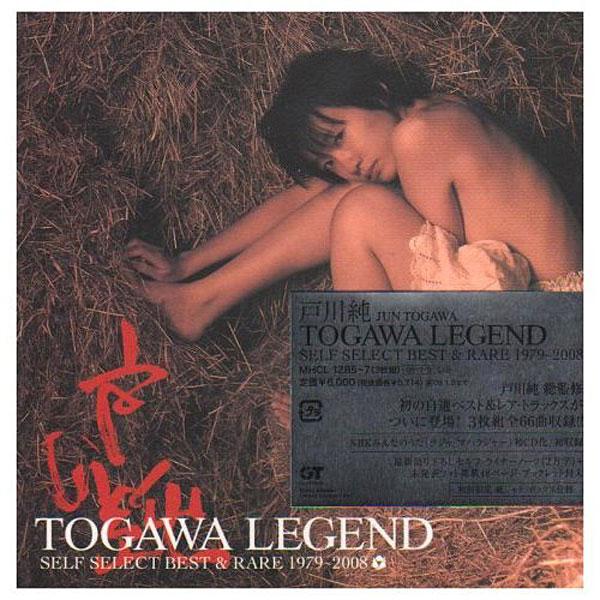 戸川純/TOGAWA LEGEND SELF SELECT BEST&RARE 1979-2008