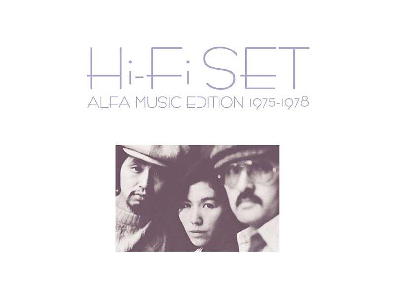ハイ・ファイ・セット/ハイ・ファイ・セット アルファミュージック編 1975〜1978
