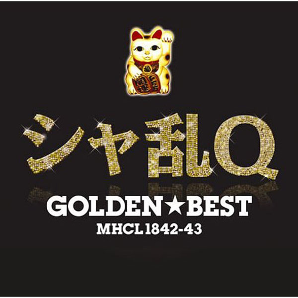 シャ乱Q/GOLDEN☆BEST シャ乱Q