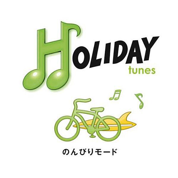 HOLIDAY tunes〜のんびりモード