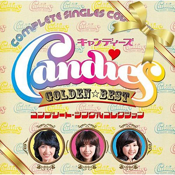 キャンディーズ/GOLDEN☆BEST キャンディーズ コンプリート・シングルコレクション