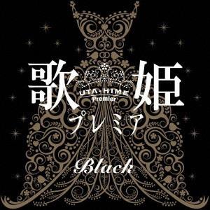 歌姫プレミア-Black-