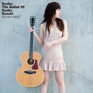 鈴木祥子/GOLDEN☆BEST 鈴木祥子〜The Ballad of Syoko Suzuki
