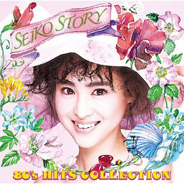 松田聖子/SEIKO STORY〜80's HITS COLLECTION〜