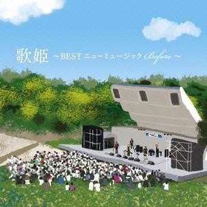 歌姫〜BEST ニューミュージック Before〜