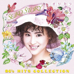 松田聖子/SEIKO STORY〜80's HITS COLLECTION〜オリカラ