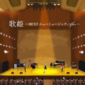 歌姫〜BEST ニューミュージック After〜
