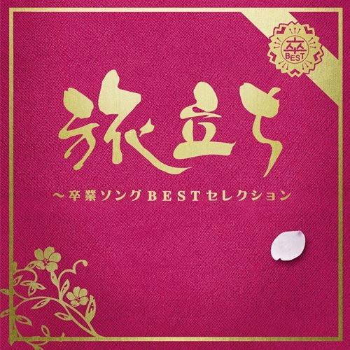 旅立ち〜卒業ソングBESTセレクション