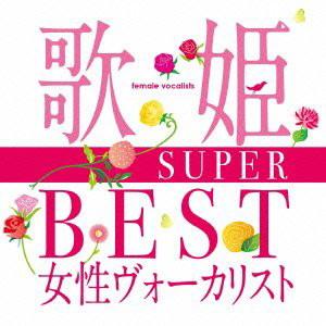 歌姫〜SUPER BEST女性ヴォーカリスト〜