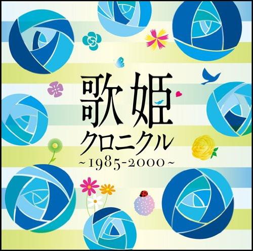 歌姫クロニクル〜1985-2000〜