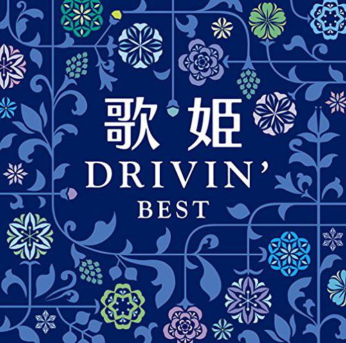 歌姫〜ドライヴィン・ベスト〜