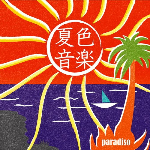 夏色音楽〜paradiso