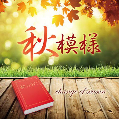 秋模様〜change of season