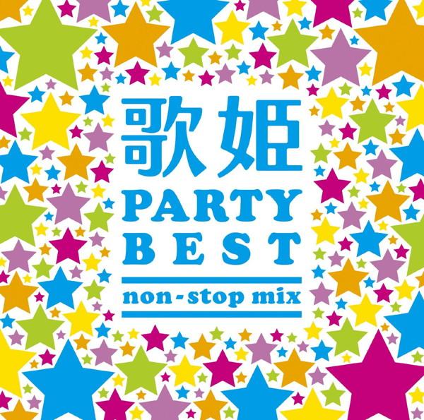 歌姫〜パーティー・ベスト non-stop mix〜