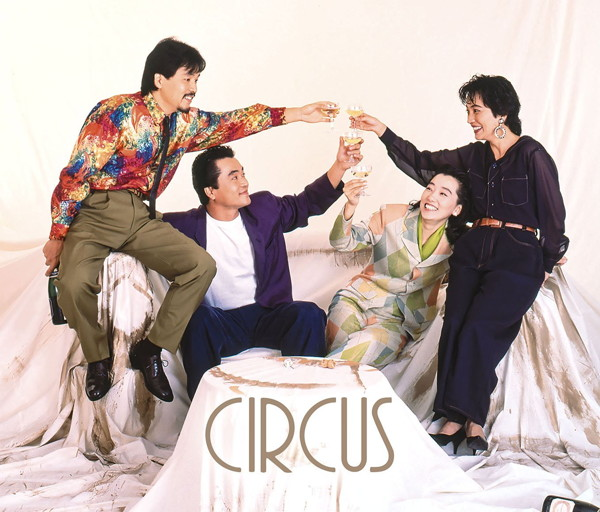 サーカス/サーカス ファンハウス編 1987〜1991