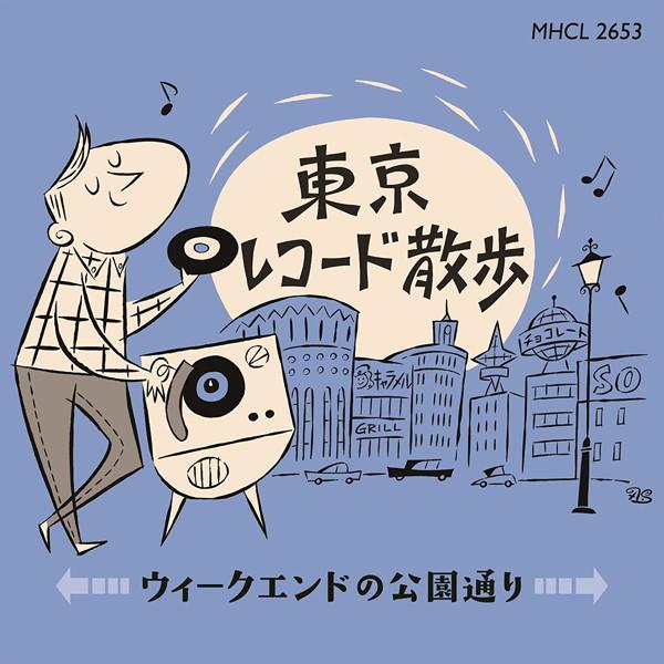 東京レコード散歩〜ウィークエンドの公園通り