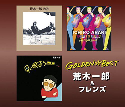 荒木一郎/GOLDEN☆BEST 荒木一郎 & フレンズ