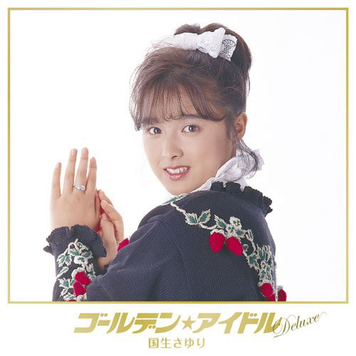 国生さゆり/ゴールデン☆アイドル デラックス 国生さゆり(DVD付)