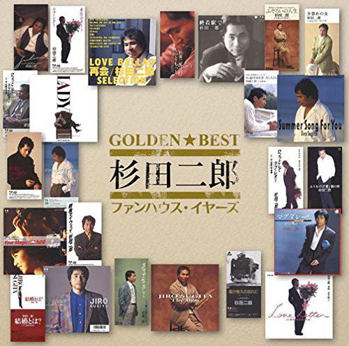 杉田二郎/GOLDEN☆BEST 杉田二郎 ファンハウス・イヤーズ