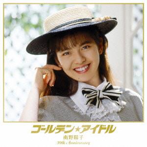 南野陽子/ゴールデン☆アイドル 南野陽子 30th Anniversary