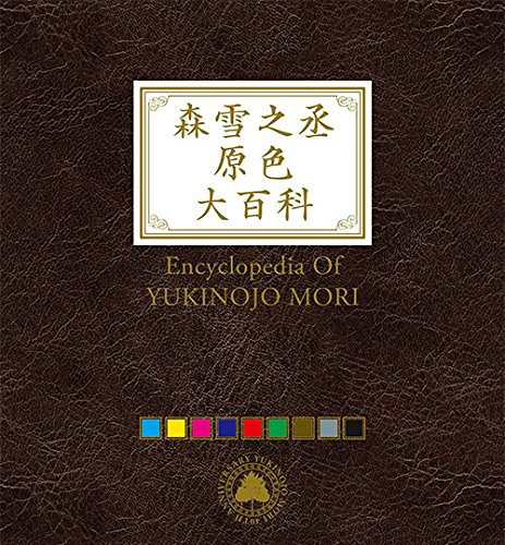 森雪之丞原色大百科(初回生産限定盤)