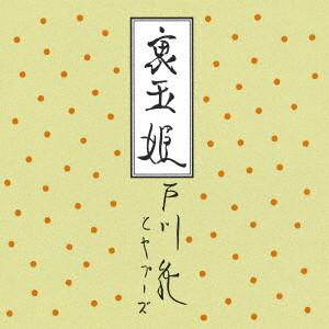 戸川純とヤプーズ/裏玉姫