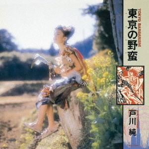戸川純/東京の野蛮