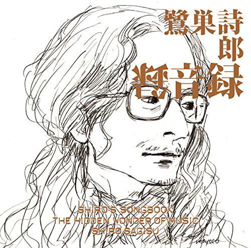 SHIRO'S SONGBOOK 録音録 The Hidden Wonder of Music