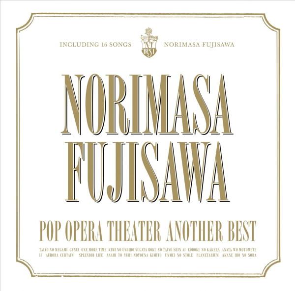 藤澤ノリマサ/POP OPERA THEATER〜Another Best