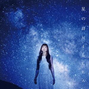 MILLEA/星の詩