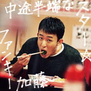 ファンキー加藤/中途半端なスター(初回生産限定盤)(DVD付)